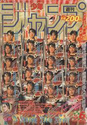 Weekly Shonen Jump 1990-06