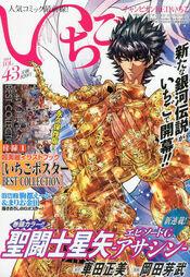 Champion Red Ichigo 2014-43