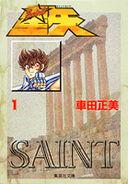 Saint Seiya 1