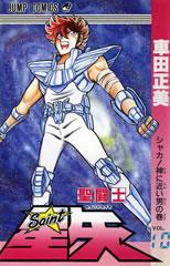 Saint Seiya Vol 10