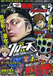 Bessatsu Shōnen Champion 2014-07