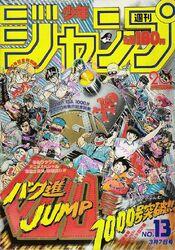 Weekly Shonen Jump 1988-13
