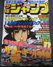 Weekly Shonen Jump 1977-35