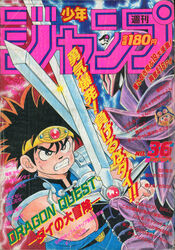 Weekly Shonen Jump 1990-36