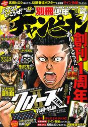 Bessatsu Shōnen Champion 2013-07