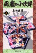 Fūma no Kojirō Bunko Vol 5
