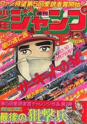 Weekly Shonen Jump 1977-10