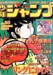 Weekly Shonen Jump 1977-50