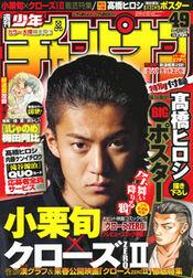 Shōnen Champion 2008-49