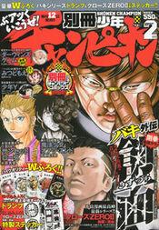 Bessatsu Shōnen Champion 2013-02