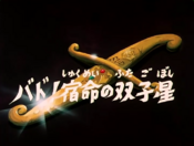 Saint Seiya Episodio 93