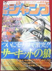 Weekly Shonen Jump 1978-48