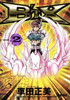 B'T X Bunko Vol 2