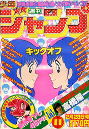 Weekly Shonen Jump 1983-11