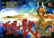 Saint Seiya Episode.G Limited Vol 7