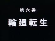 Fuuma no Kojirou Episodio 12