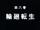 Fuuma no Kojirou Episodio 12.png