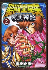 Saint Seiya Next Dimension Vol 2