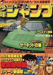 Weekly Shonen Jump 1978-02