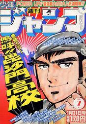 Weekly Shonen Jump 1983-07