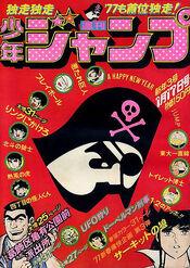 Weekly Shonen Jump 1977-03