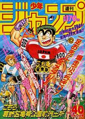 Weekly Shonen Jump 1988-40