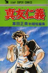 Mabudachi Jingi Vol 1