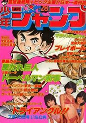 Weekly Shonen Jump 1978-28