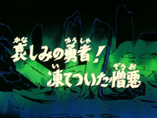 Saint Seiya Episodio 85