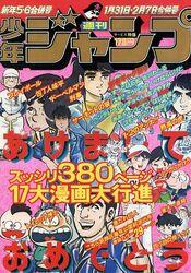 Weekly Shonen Jump 1977-05-06
