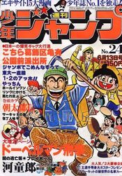Weekly Shonen Jump 1977-24