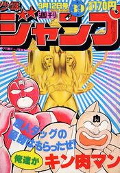 Weekly Shonen Jump 1983-39