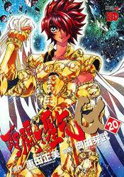 Saint Seiya Episode.G Vol 20