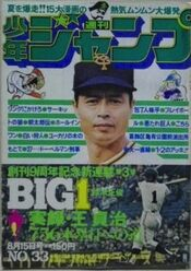 Weekly Shonen Jump 1977-33