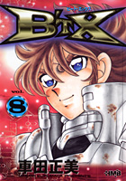 B'T X Bunko Vol 8