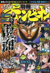 Bessatsu Shōnen Champion 2013-06