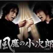 Fuma no Kojiro Ongakushu