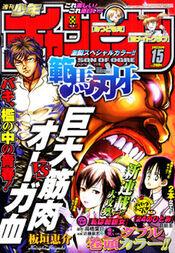 Shōnen Champion 2007-15