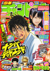 Shōnen Champion 2010-33