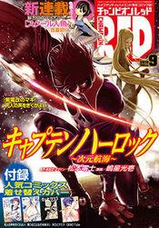 Champion Red 2016-09