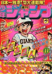 Weekly Shonen Jump 1977-11