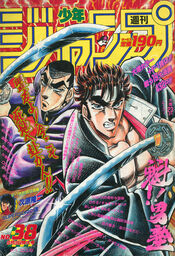 Weekly Shonen Jump 1990-38