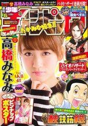 Weekly Shonen Champion 2016-06