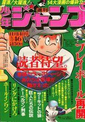 Weekly Shonen Jump 1977-46