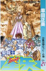 Saint Seiya Vol 21