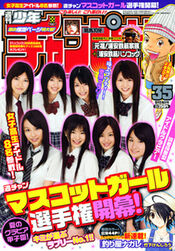 Shōnen Champion 2008-35