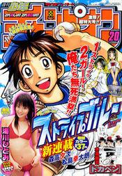 Shōnen Champion 2007-20