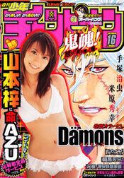 Shōnen Champion 2007-16