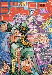 Weekly Shonen Jump 1990-09
