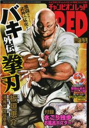 Champion Red 2013-11